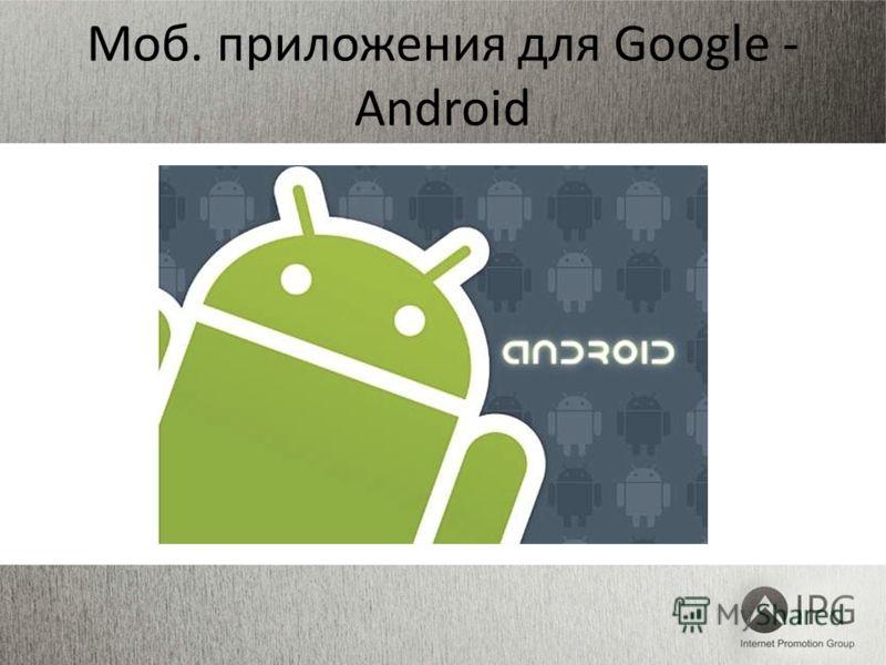 Моб. приложения для Google - Android