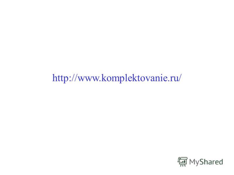 http://www.komplektovanie.ru/