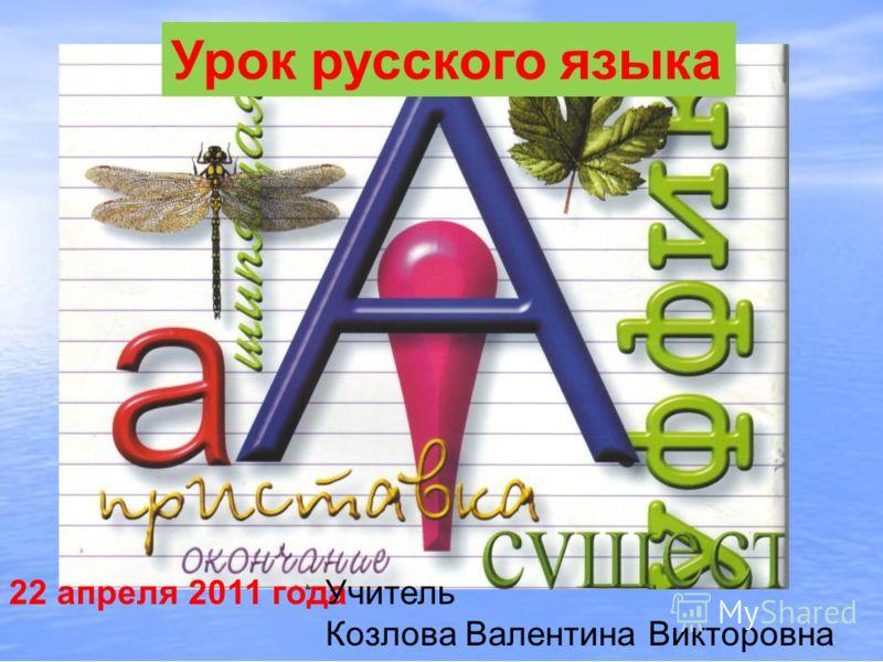 Урок русского языка 22 апреля 2011 годаУчитель Козлова Валентина Викторовна