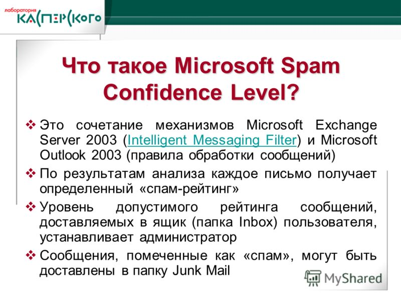 Kaspersky Labs 6 ht Annual Partner Conference · Turkey, June 2-6 2004 Kaspersky Labs 6 th Annual Partner Conference · Turkey, 2-6 June 2004 Что такое Microsoft Spam Confidence Level? Это сочетание механизмов Microsoft Exchange Server 2003 (Intelligen
