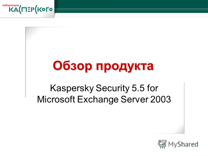 Kaspersky Labs 6 ht Annual Partner Conference · Turkey, June 2-6 2004 Kaspersky Labs 6 th Annual Partner Conference · Turkey, 2-6 June 2004 Обзор продукта Kaspersky Security 5.5 for Microsoft Exchange Server 2003