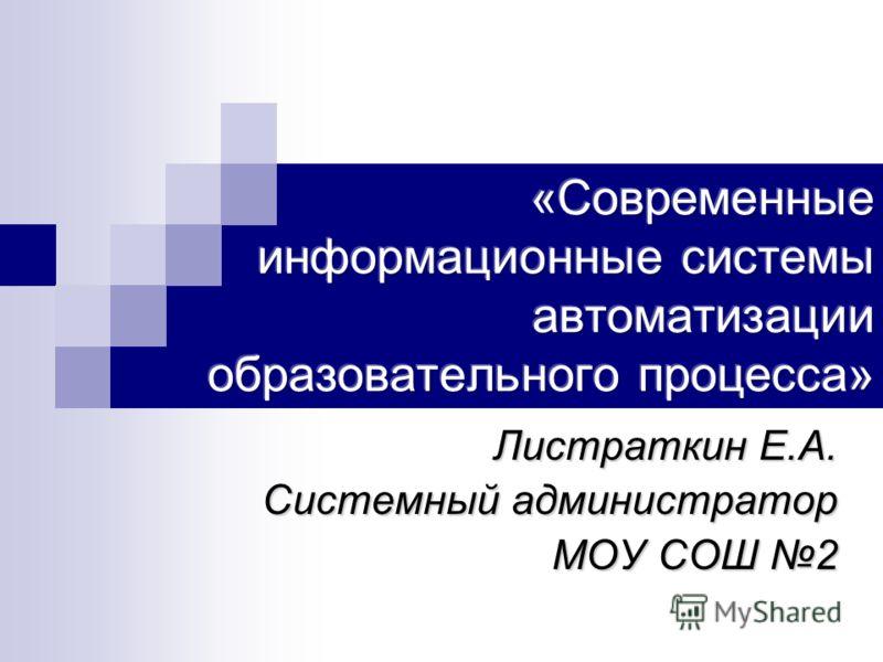 Листраткин Е.А. Системный администратор МОУ СОШ 2