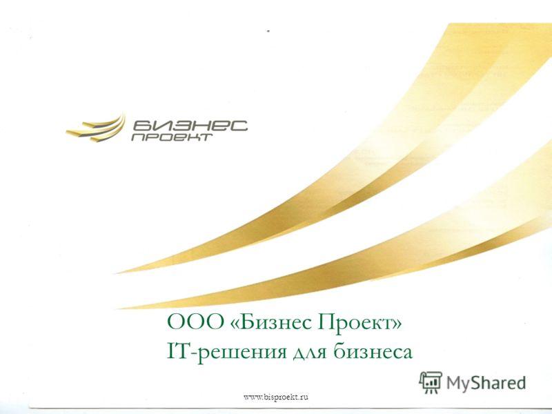 www.bisproekt.ru ООО «Бизнес Проект» IT-решения для бизнеса
