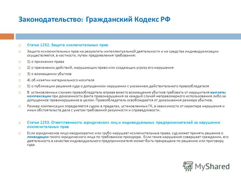 Законодательство : Гражданский Кодекс РФ Статья 1252. Защита исключительных прав Защита исключительных прав на результаты интеллектуальной деятельности и на средства индивидуализации осуществляется, в частности, путем предъявления требования : 1) о п
