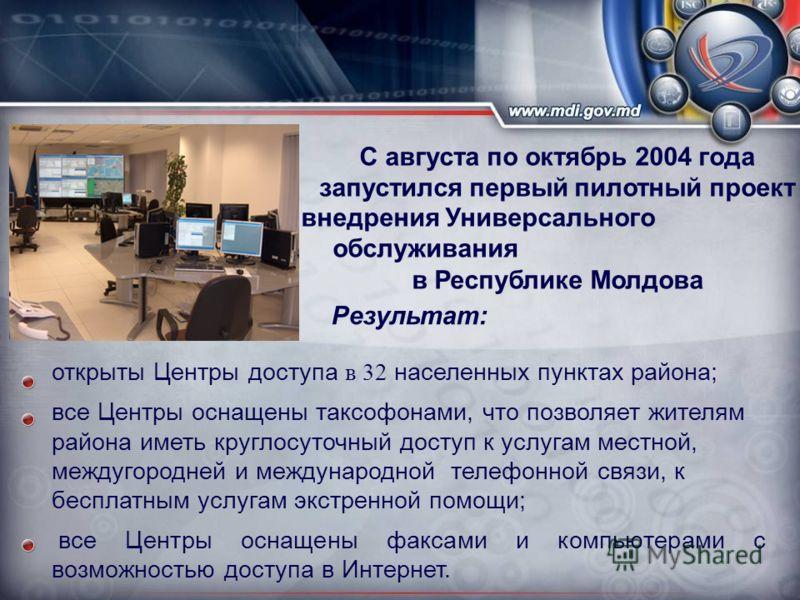 С августа по октябрь 2004 года запустился первый пилотный проект внедрения Универсального обслуживания в Республике Молдова Результат: открыты Центры доступа в 32 населенных пунктах района; все Центры оснащены таксофонами, что позволяет жителям район