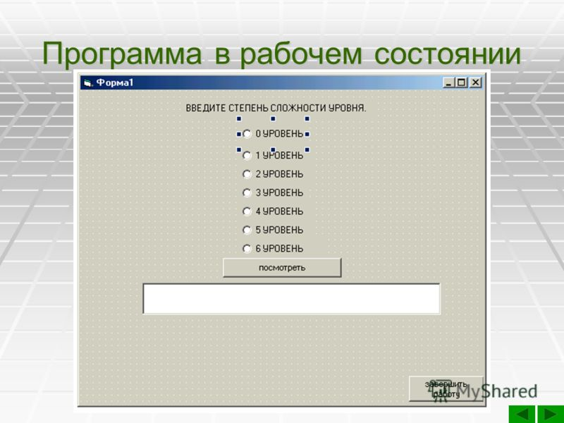 Private Sub Опция1_Click() Текст1.ForeColor = &H8000& Текст1.Text =