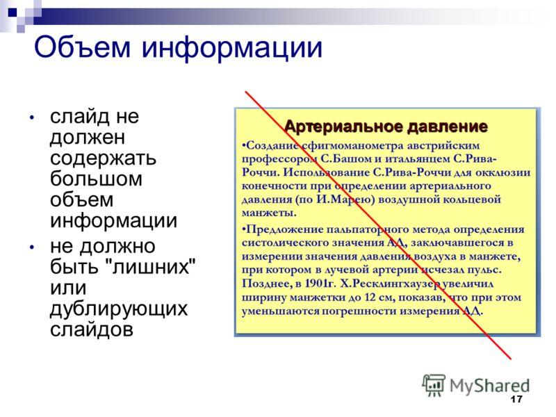 17 Объем информации слайд не должен содержать большом объем информации не должно быть лишних или дублирующих слайдов