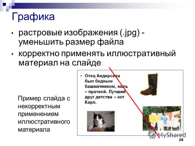 28 Графика растровые изображения (.jpg) - уменьшить размер файла корректно применять иллюстративный материал на слайде Пример слайда с некорректным применением иллюстративного материала