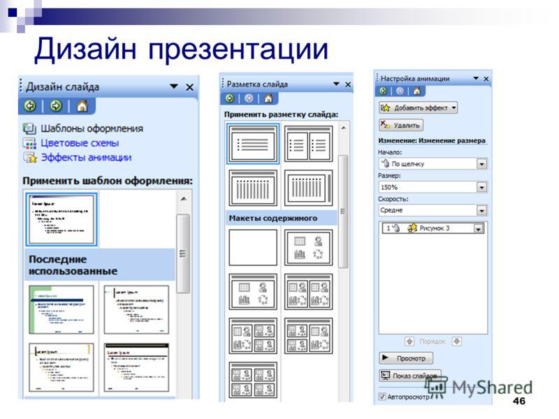 46 Дизайн презентации