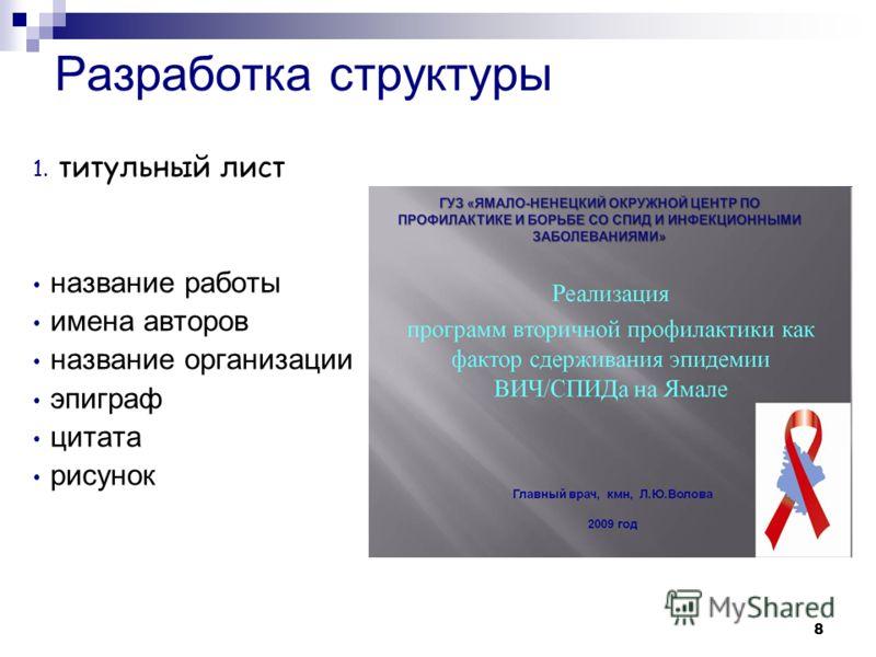 8 Разработка структуры 1. титульный лист название работы имена авторов название организации эпиграф цитата рисунок