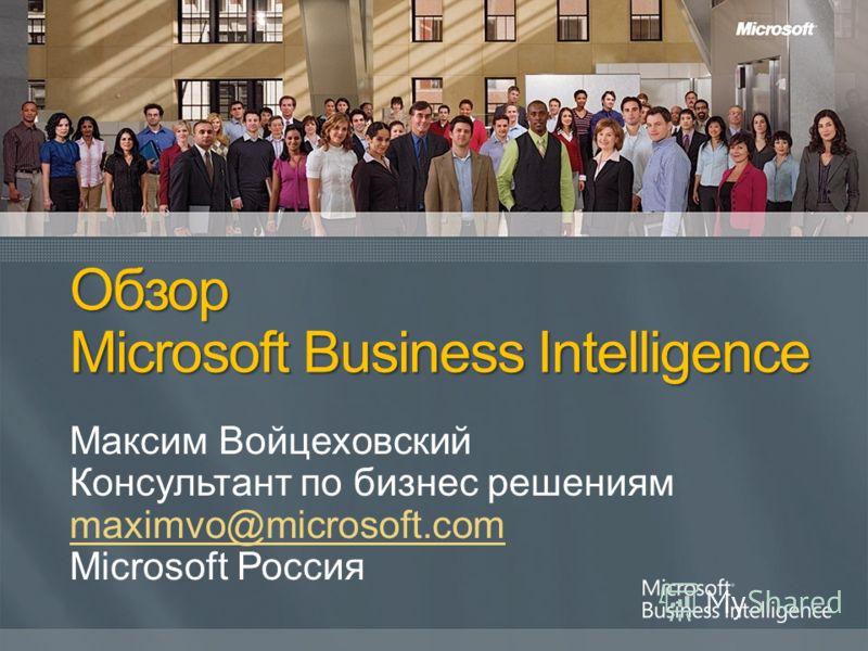 Максим Войцеховский Консультант по бизнес решениям maximvo@microsoft.com Microsoft Россия