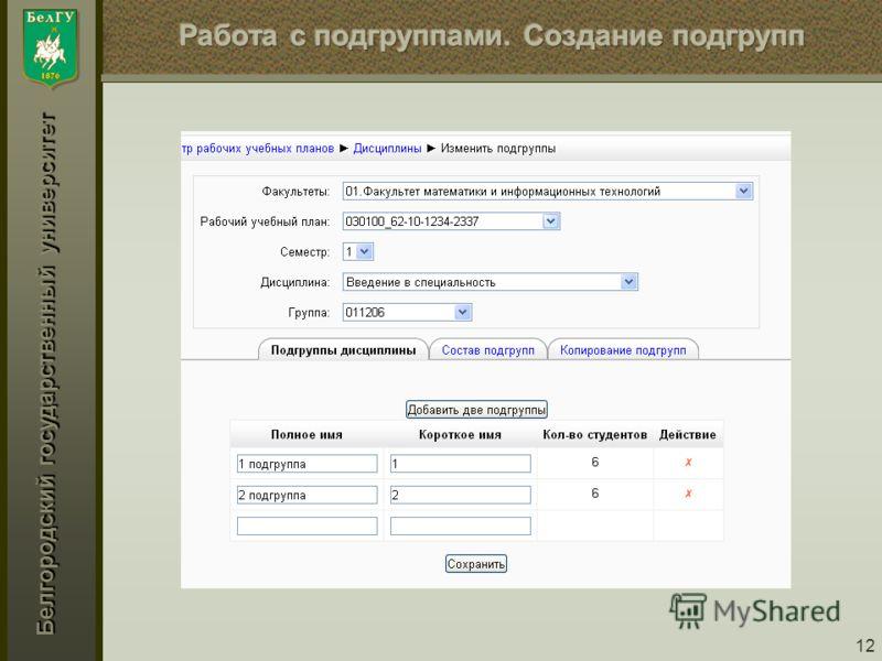 Белгородский государственный университет 12