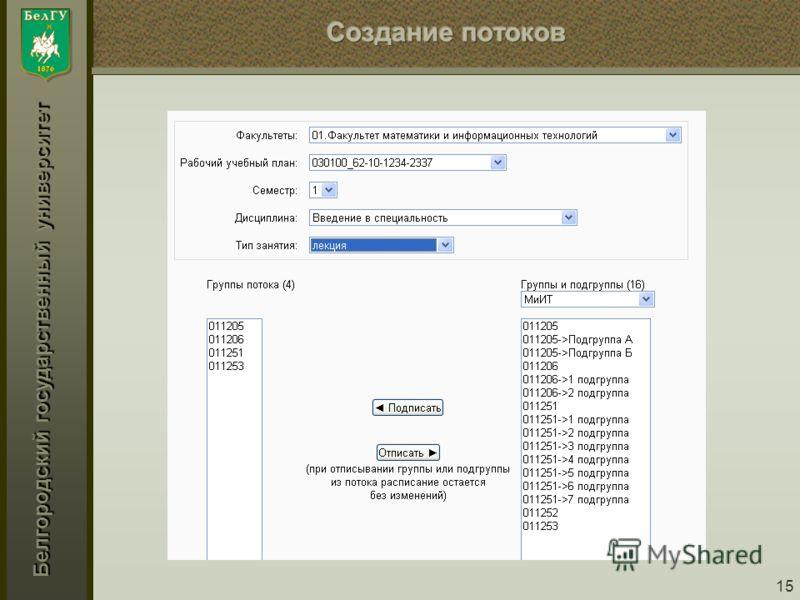 Белгородский государственный университет 15