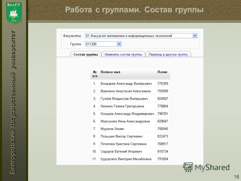 Белгородский государственный университет 16
