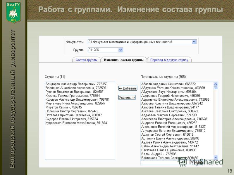 Белгородский государственный университет 18