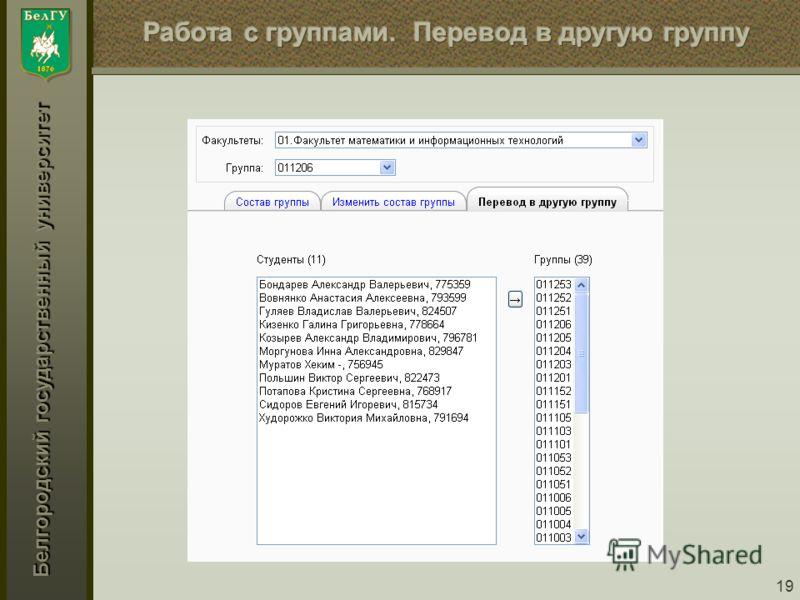 Белгородский государственный университет 19