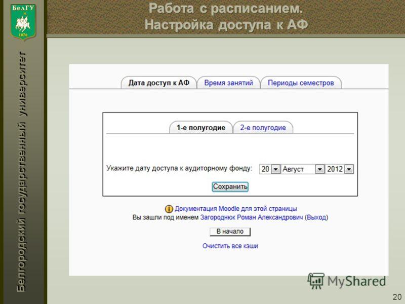 Белгородский государственный университет 20