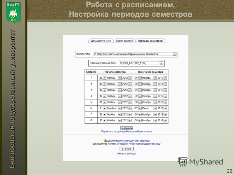 Белгородский государственный университет 22