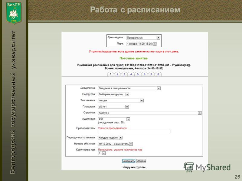 Белгородский государственный университет 26