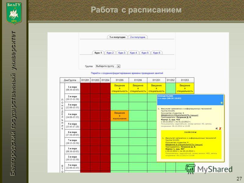 Белгородский государственный университет 27
