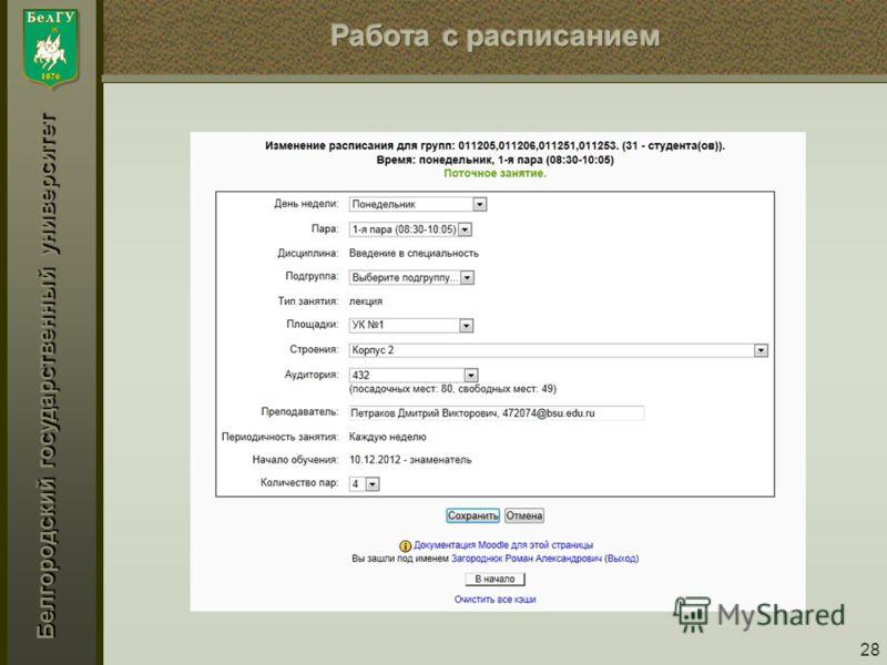 Белгородский государственный университет 28