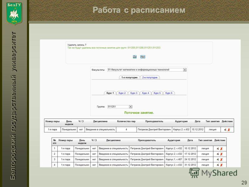 Белгородский государственный университет 29