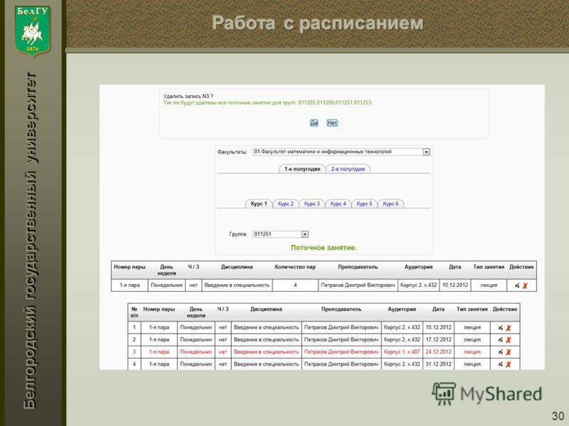 Белгородский государственный университет 30