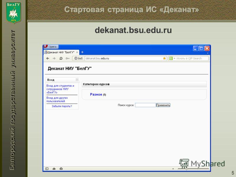 5 dekanat.bsu.edu.ru