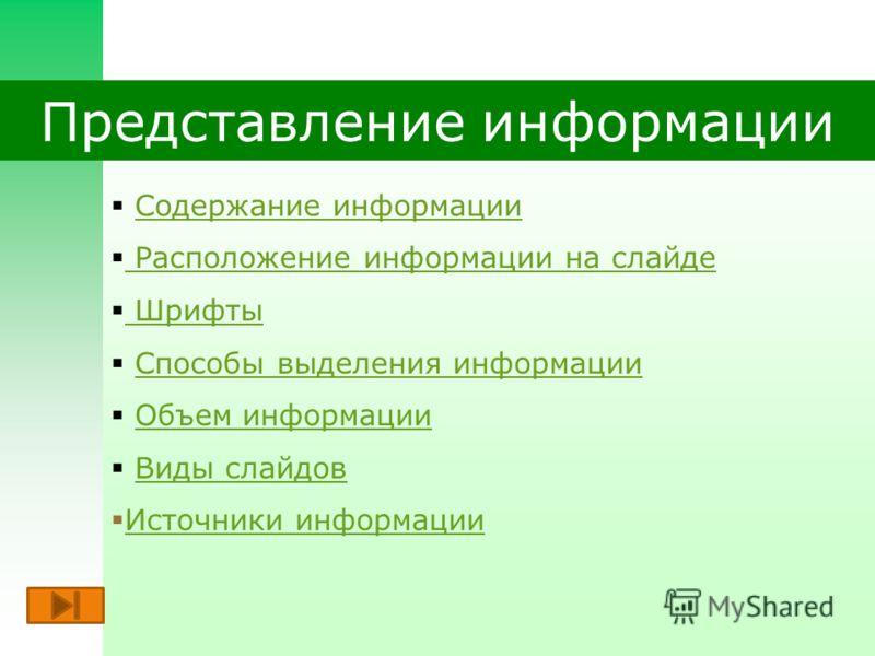 Представление информации Содержание информации Расположение информации на слайде Шрифты Способы выделения информации Объем информации Виды слайдов Источники информации