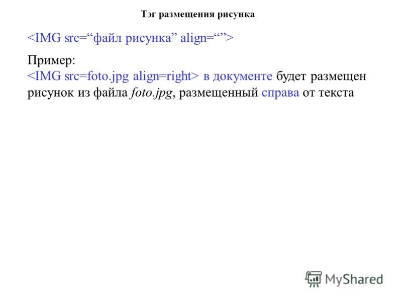 Тэг размещения рисунка Пример: в документе будет размещен рисунок из файла foto.jpg, размещенный справа от текста