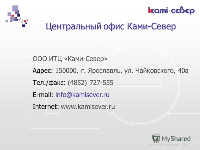 Центральный офис Ками-Север ООО ИТЦ «Ками-Север» Адрес: 150000, г. Ярославль, ул. Чайковского, 40а Тел./факс: (4852) 727-555 E-mail: info@kamisever.ru Internet: www.kamisever.ru Copyright © Ками-Север, 2006