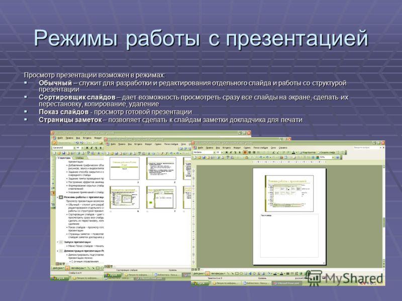 Режимы работы с презентацией Просмотр презентации возможен в режимах: Обычный – служит для разработки и редактирования отдельного слайда и работы со структурой презентации Обычный – служит для разработки и редактирования отдельного слайда и работы со