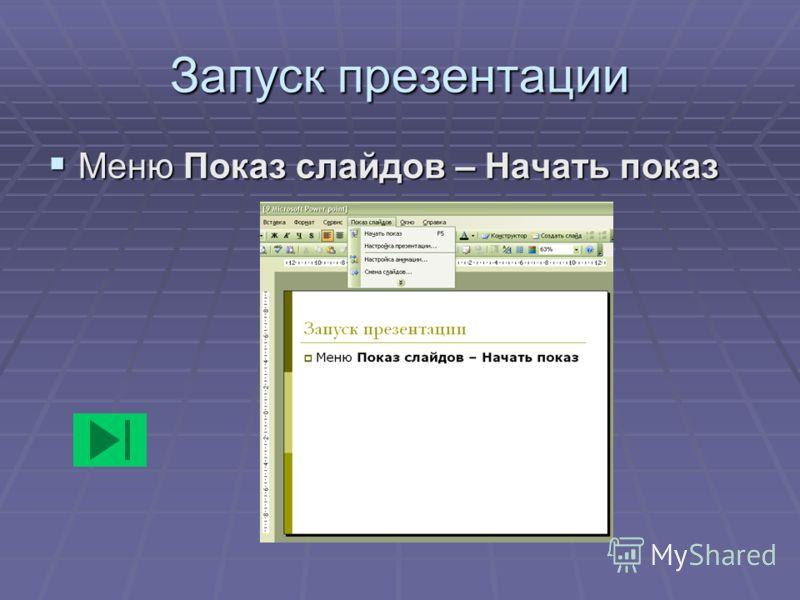 Запуск презентации Меню Показ слайдов – Начать показ Меню Показ слайдов – Начать показ