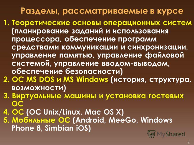 1. Теоретические основы операционных систем (планирование заданий и использования процессора, обеспечение программ средствами коммуникации и синхронизации, управление памятью, управление файловой системой, управление вводом-выводом, обеспечение безоп