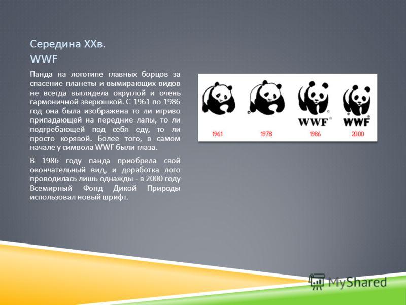Середина ХХв. WWF Панда на логотипе главных борцов за спасение планеты и вымирающих видов не всегда выглядела округлой и очень гармоничной зверюшкой. С 1961 по 1986 год она была изображена то ли игриво припадающей на передние лапы, то ли подгребающей