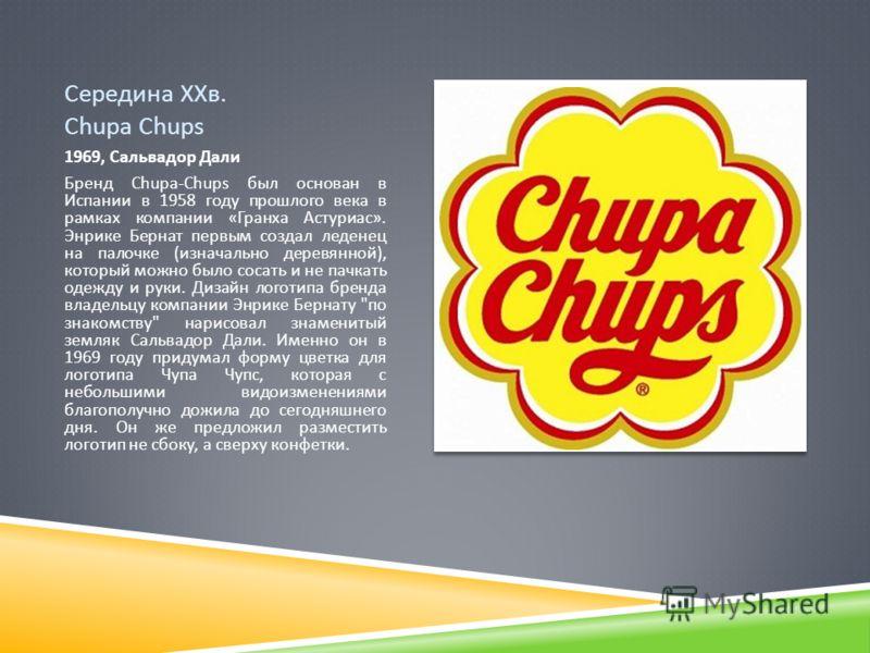 Середина ХХв. Chupa Chups 1969, Сальвадор Дали Бренд Chupa-Chups был основан в Испании в 1958 году прошлого века в рамках компании « Гранха Астуриас ». Энрике Бернат первым создал леденец на палочке ( изначально деревянной ), который можно было сосат