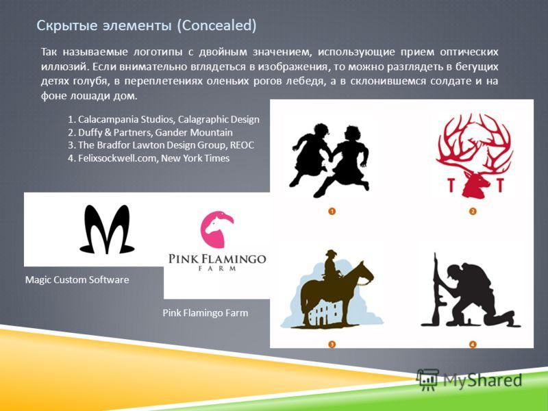 Скрытые элементы (Concealed) Так называемые логотипы с двойным значением, использующие прием оптических иллюзий. Если внимательно вглядеться в изображения, то можно разглядеть в бегущих детях голубя, в переплетениях оленьих рогов лебедя, а в склонивш