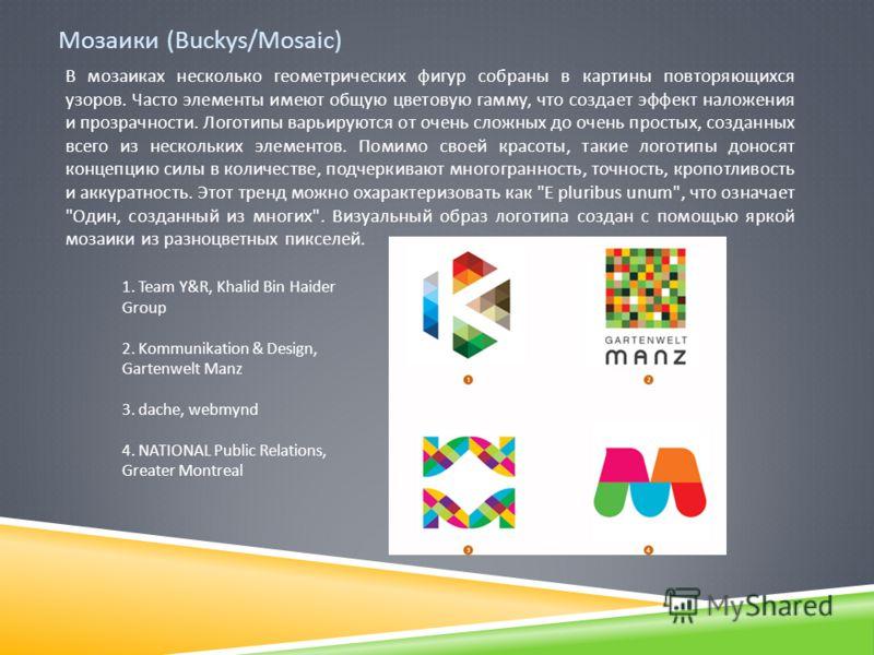 Мозаики ( Buckys /Mosaic) В мозаиках несколько геометрических фигур собраны в картины повторяющихся узоров. Часто элементы имеют общую цветовую гамму, что создает эффект наложения и прозрачности. Логотипы варьируются от очень сложных до очень простых