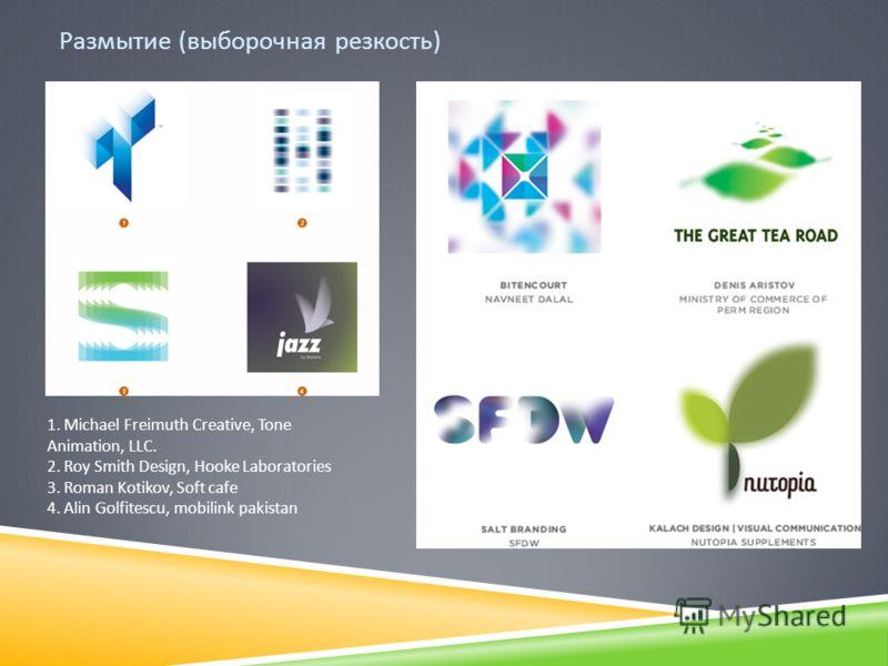 1. Michael Freimuth Creative, Tone Animation, LLC. 2. Roy Smith Design, Hooke Laboratories 3. Roman Kotikov, Soft cafe 4. Alin Golfitescu, mobilink pakistan Размытие ( выборочная резкость )