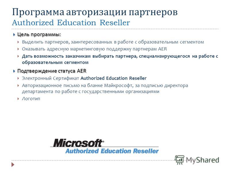 Программа авторизации партнеров Authorized Education Reseller Цель программы : Цель программы : Выделить партнеров, заинтересованных в работе с образовательным сегментом Оказывать адресную маркетинговую поддержку партнерам AER Дать возможность заказч