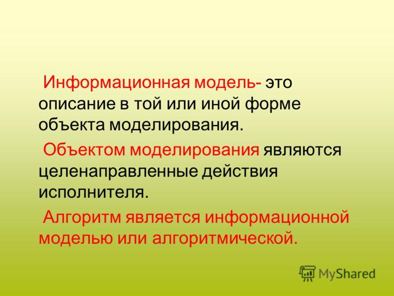 Исполнитель ФормальныйНеформальный