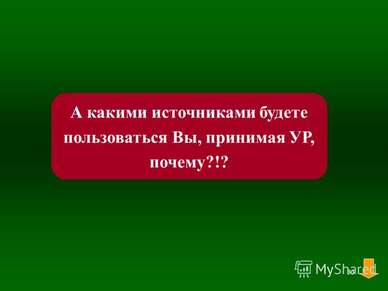 33 А какими источниками будете пользоваться Вы, принимая УР, почему?!?