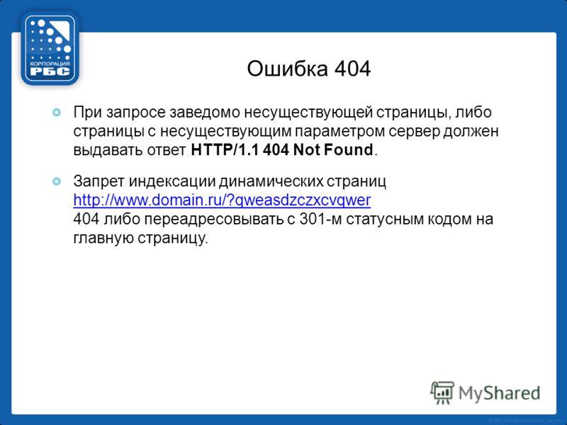Ошибка 404 При запросе заведомо несуществующей страницы, либо страницы с несуществующим параметром сервер должен выдавать ответ HTTP/1.1 404 Not Found. Запрет индексации динамических страниц http://www.domain.ru/?qweasdzczxcvqwer 404 либо переадресов