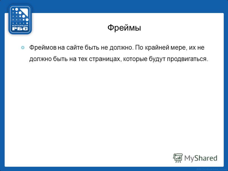 Фреймы Фреймов на сайте быть не должно. По крайней мере, их не должно быть на тех страницах, которые будут продвигаться.