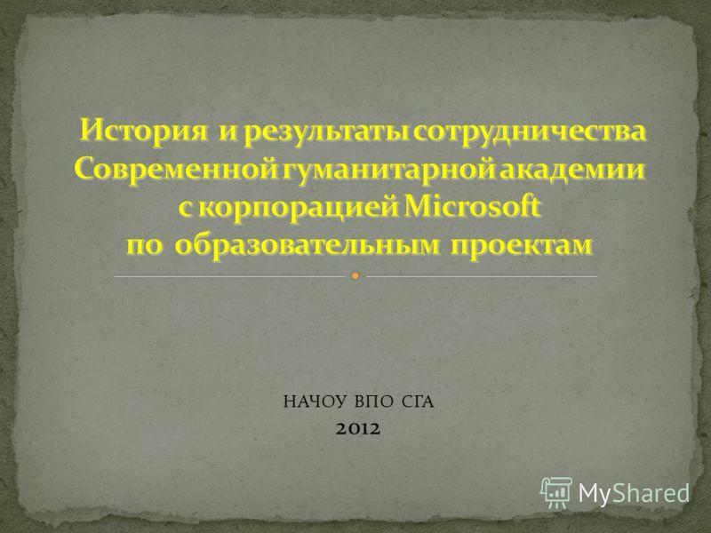 НАЧОУ ВПО СГА 2012