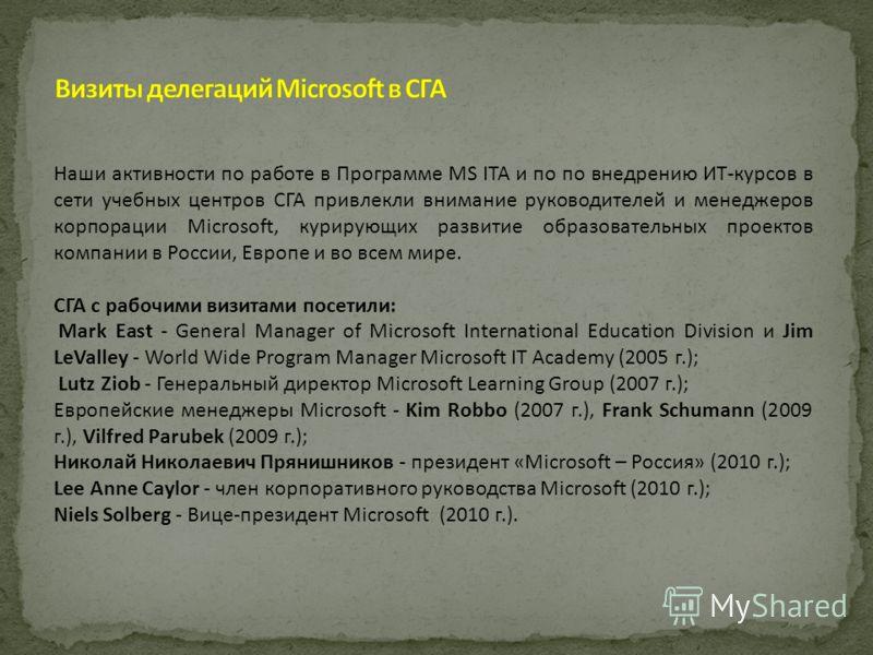 Наши активности по работе в Программе MS ITA и по по внедрению ИТ-курсов в сети учебных центров СГА привлекли внимание руководителей и менеджеров корпорации Microsoft, курирующих развитие образовательных проектов компании в России, Европе и во всем м
