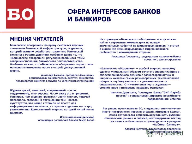 МНЕНИЯ ЧИТАТЕЛЕЙ Банковское обозрение» по праву считается важным элементом банковской инфраструктуры, журналом, который активно содействует развитию банковской системы в России. Для меня особенно ценно то, что «Банковское обозрение» регулярно поднима