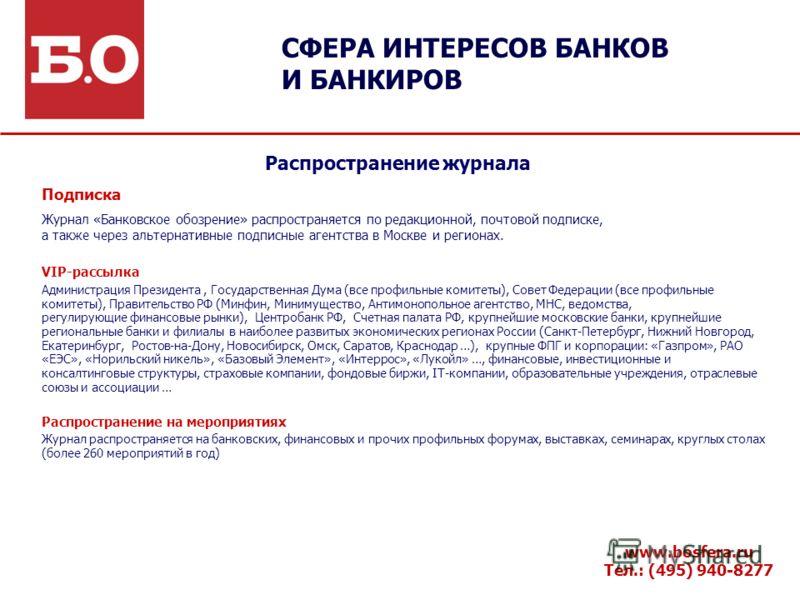 Подписка Журнал «Банковское обозрение» распространяется по редакционной, почтовой подписке, а также через альтернативные подписные агентства в Москве и регионах. VIP-рассылка Администрация Президента, Государственная Дума (все профильные комитеты), С