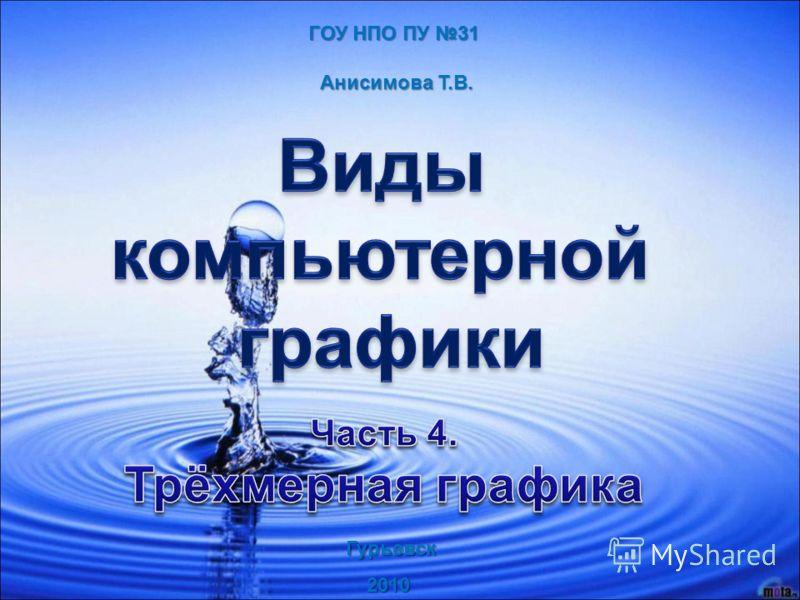 ГОУ НПО ПУ 31 Анисимова Т.В. Анисимова Т.В. Гурьевск 2010