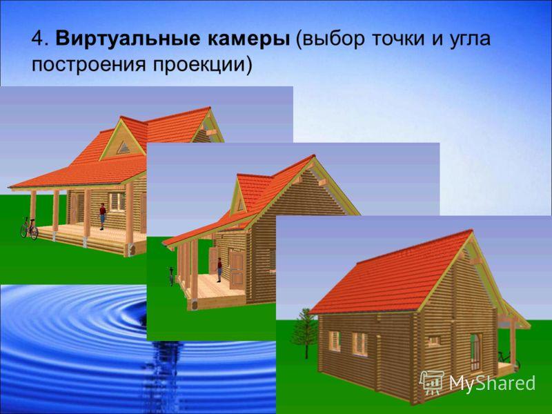 4. Виртуальные камеры (выбор точки и угла построения проекции)